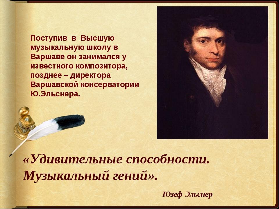 Поступив в Высшую музыкальную школу в Варшаве он занимался у известного компо...