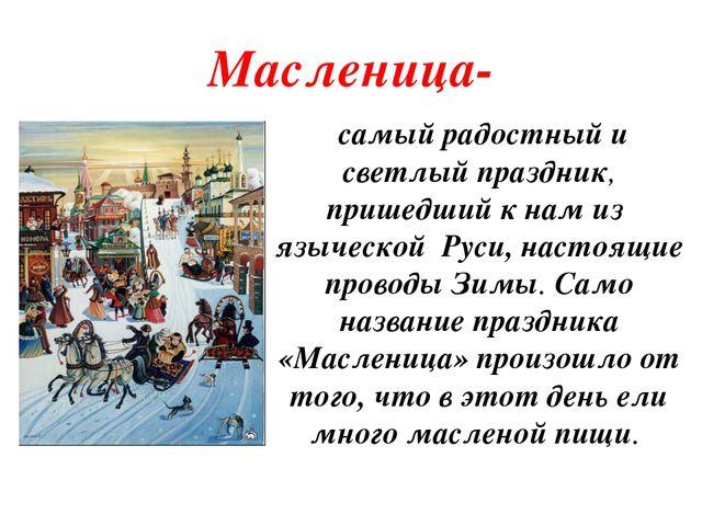 Масленица- самый радостный и светлый праздник, пришедший к нам из языческой Р...