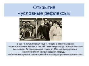 Открытие «условные рефлексы» В 1897 г. Опубликовал труд « Лекции о работе гла