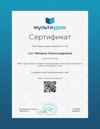 C:\Users\Честек-Кат\Desktop\Аттестация_Сат_А.А\Сертификат_Сат_Айлаана_Александровна.png