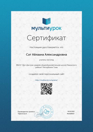 Описание: C:\Users\Честек-Кат\Desktop\Аттестация_Сат_А.А\Сертификат_Сат_Айлаана_Александровна.png