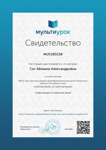 C:\Users\Честек-Кат\Desktop\Аттестация_Сат_А.А\Свидетельство_открытый_урок_на_тувинском_языке.png