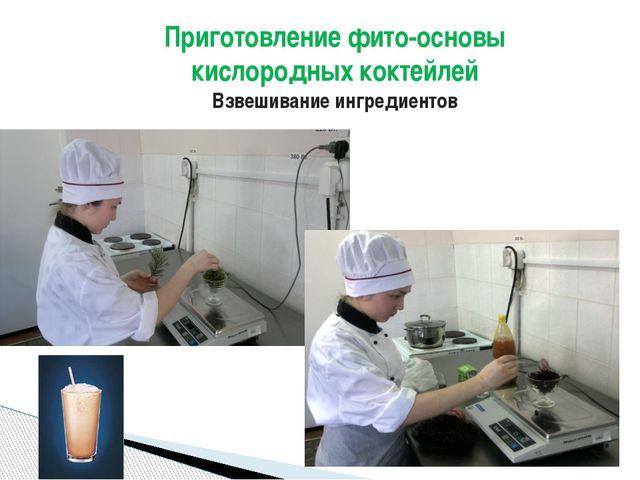 Приготовление фито-основы кислородных коктейлей Взвешивание ингредиентов