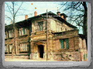 Вид с улицы Провиантской на кирпичный пристрой.