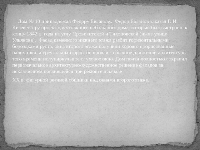 Дом № 10 принадлежал Федору Евланову. Федор Евланов заказал Г. И. Кизеветтер...
