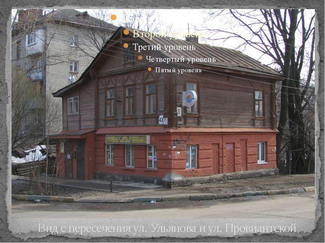 Вид с пересечения ул. Ульянова и ул. Провиантской