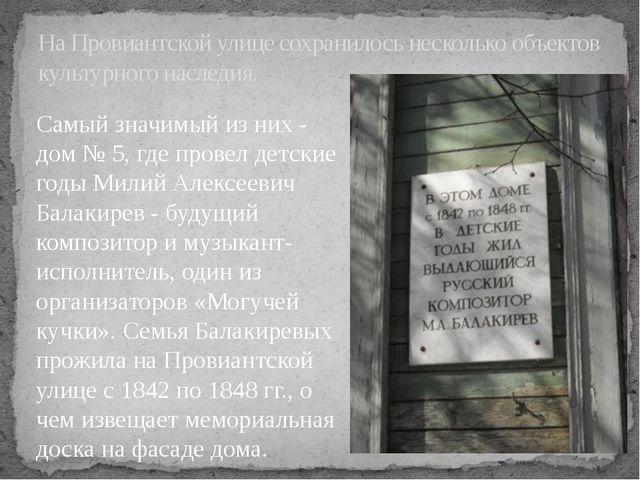Самый значимый из них - дом № 5, где провел детские годы Милий Алексеевич Бал...