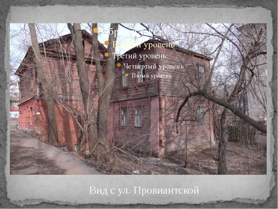 Вид с ул. Провиантской