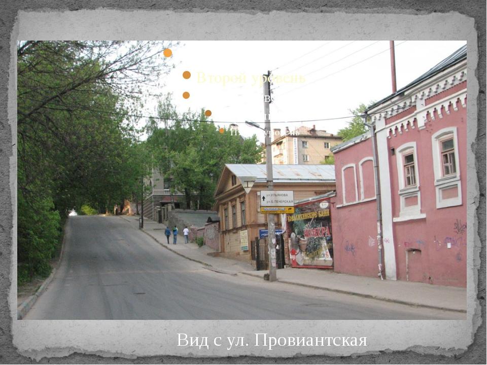 Вид с ул. Провиантская