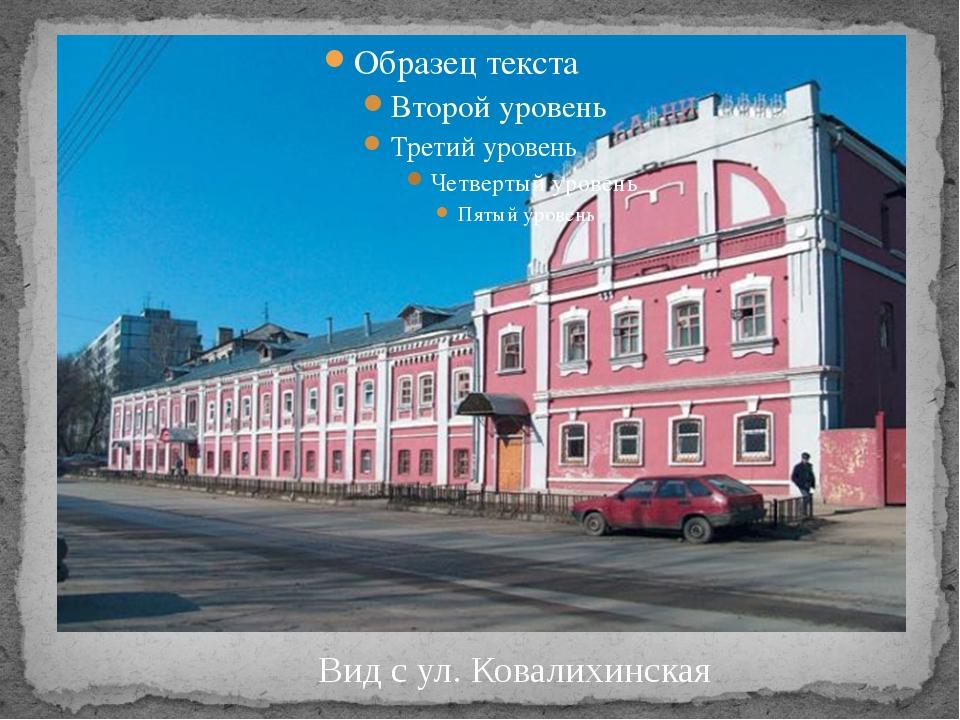 Вид с ул. Ковалихинская