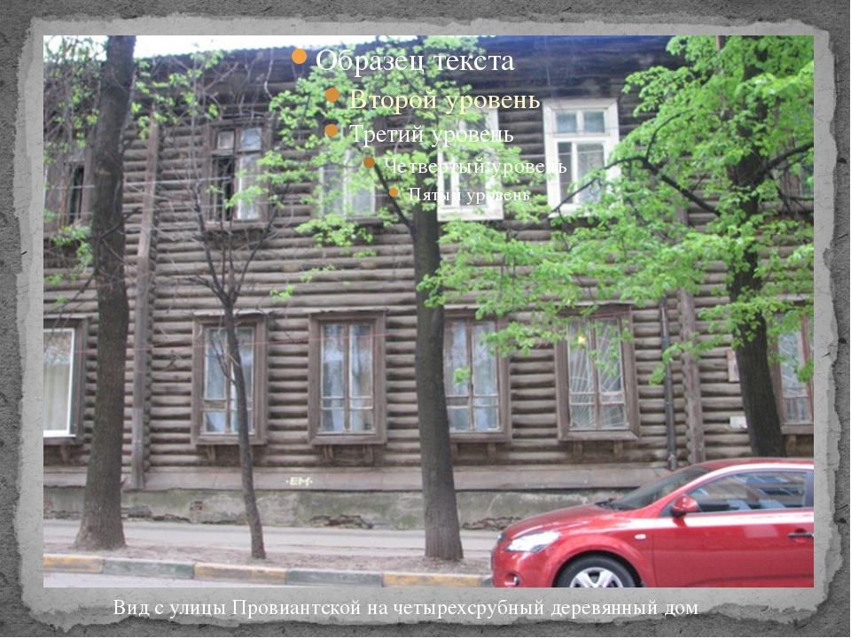 Вид с улицы Провиантской на четырехсрубный деревянный дом