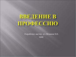 Разработал: мастер п/о Мезинов В.В. НИК