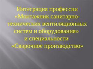 Интеграция профессии «Монтажник санитарно-технических вентиляционных систем и