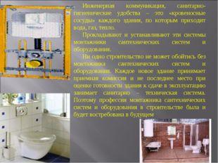 Инженерная коммуникация, санитарно-гигиенические удобства – это «кровеносные