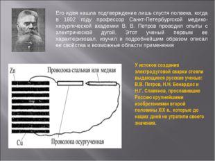 Его идея нашла подтверждение лишь спустя полвека, когда в 1802 году профессор