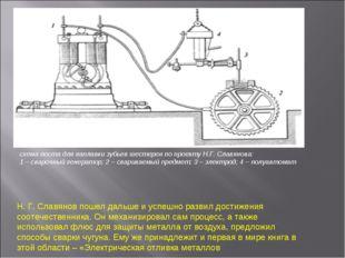 Н. Г. Славянов пошел дальше и успешно развил достижения соотечественника. Он