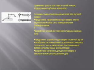 применены флюсы при сварке сталей и меди; предложены трубчатые электроды; соз