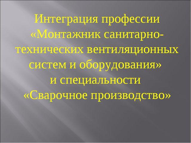 Интеграция профессии «Монтажник санитарно-технических вентиляционных систем и...