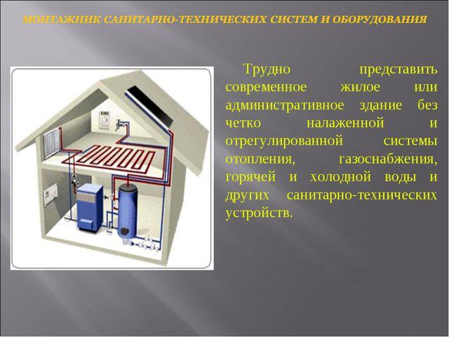 Трудно представить современное жилое или административное здание без четко на...