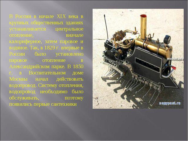 В России в начале ХIХ века в крупных общественных зданиях устанавливается цен...