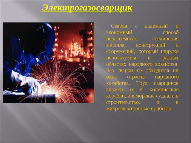 . Электрогазосварщик Сварка - надежный и экономный способ неразъемного с...