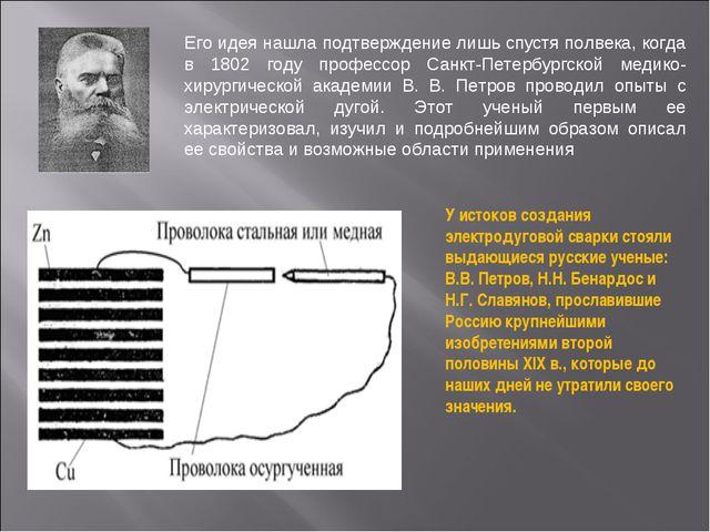Его идея нашла подтверждение лишь спустя полвека, когда в 1802 году профессор...