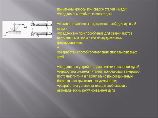 применены флюсы при сварке сталей и меди; предложены трубчатые электроды; соз...
