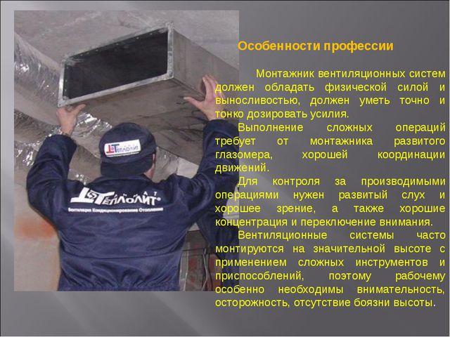 Особенности профессии  Монтажник вентиляционных систем должен обладать физич...