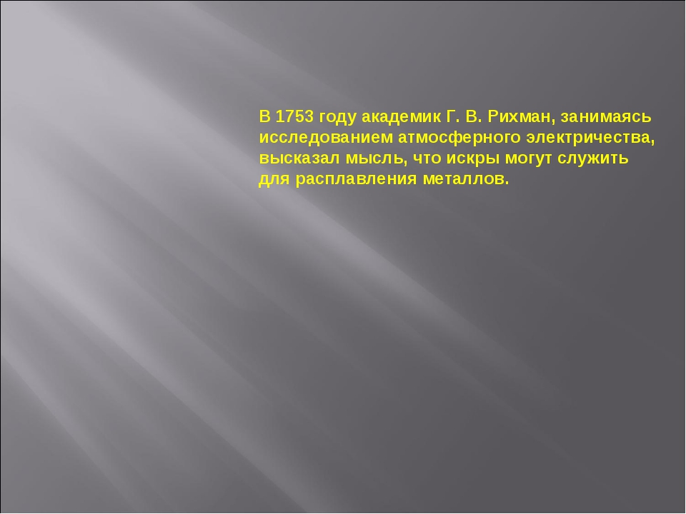 В 1753 году академик Г. В. Рихман, занимаясь исследованием атмосферного элект...