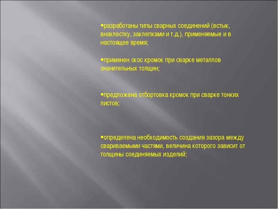 разработаны типы сварных соединений (встык, внахлестку, заклепками и т.д.), п...