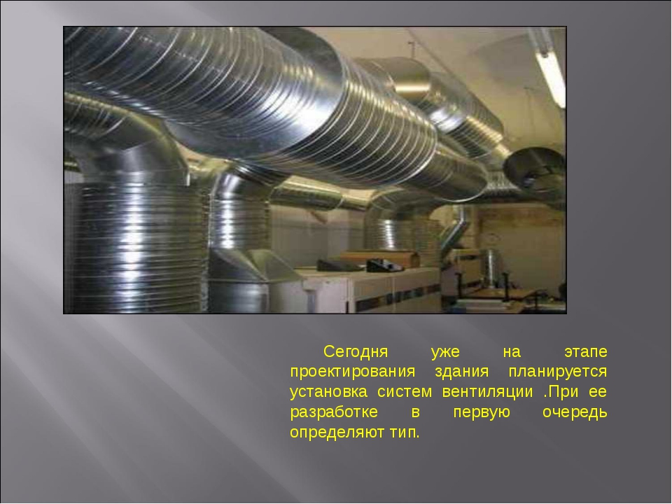 Сегодня уже на этапе проектирования здания планируется установка систем венти...