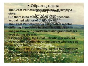 The Great Patriotic war for us now is simply a story. But there is no family