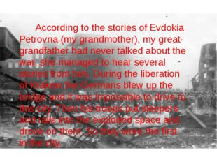 According to the stories of Evdokia Petrovna (my grandmother), my great-gran