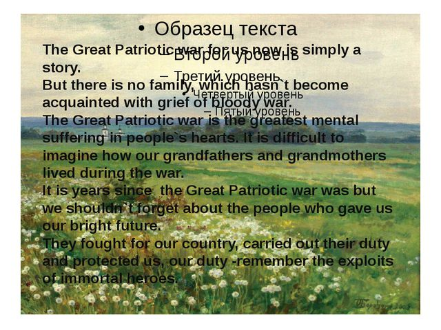 The Great Patriotic war for us now is simply a story. But there is no family...