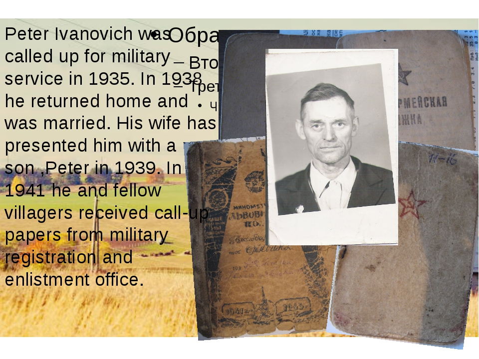 Peter Ivanovich was called up for military service in 1935. In 1938 he retur...