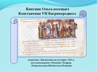 Княгиня Ольга посещает Константина VII Багрянородного памятник: (Византийска