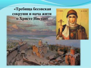 «Требища бесовская сокруши и нача жити о Христе Иисусе»