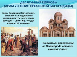 Князь Владимир Святославич, выделил на поддержание церкви десятую часть своих