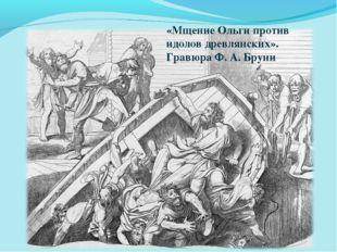 «Мщение Ольги против идолов древлянских». ГравюраФ.А.Бруни