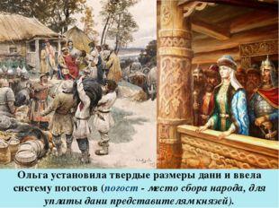 Ольга установила твердые размеры дани и ввела систему погостов (погост - мест