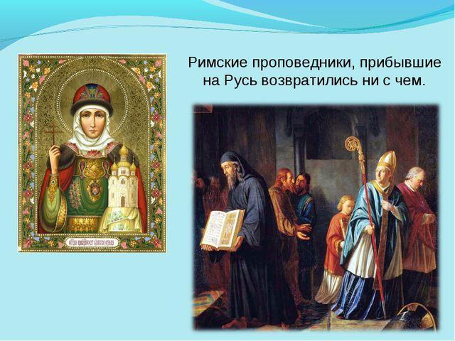 Римские проповедники, прибывшие на Русь возвратились ни с чем.