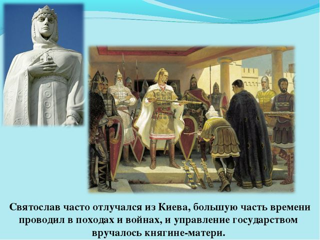 Святослав часто отлучался из Киева, большую часть времени проводил в походах...