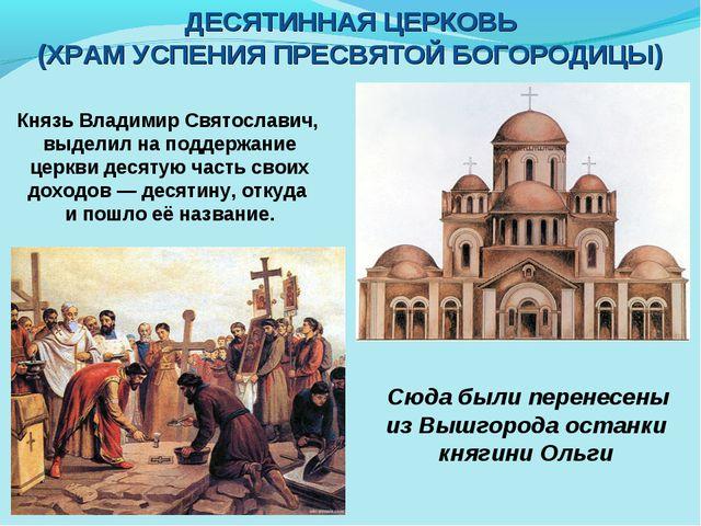 Князь Владимир Святославич, выделил на поддержание церкви десятую часть своих...