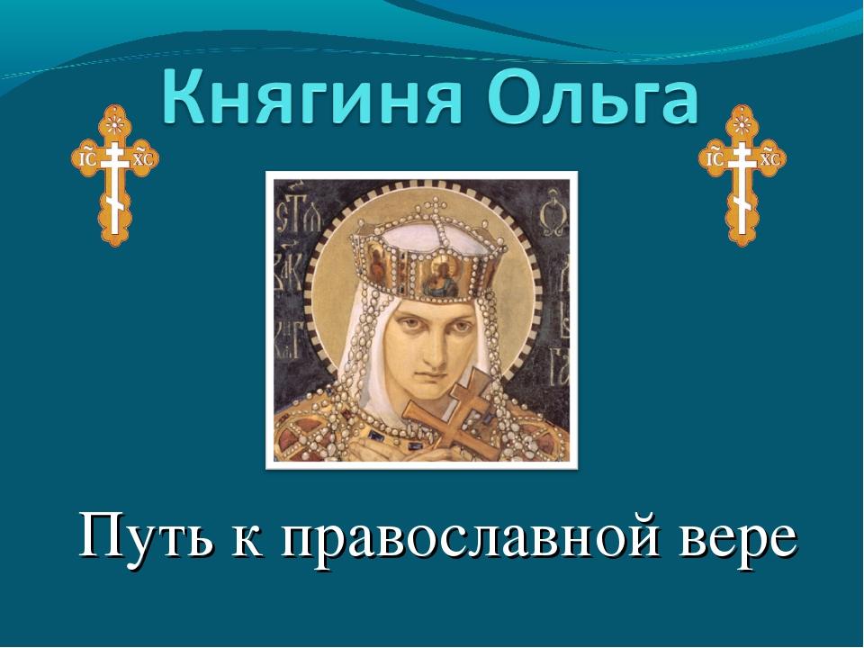 Путь к православной вере