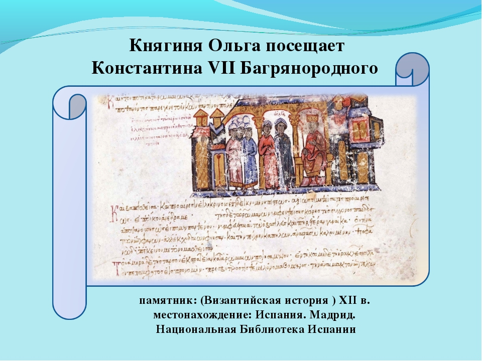 Княгиня Ольга посещает Константина VII Багрянородного памятник: (Византийска...