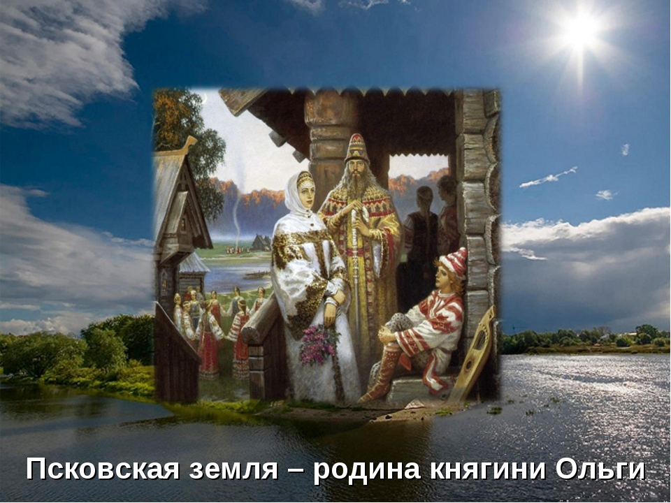 Псковская земля – родина княгини Ольги
