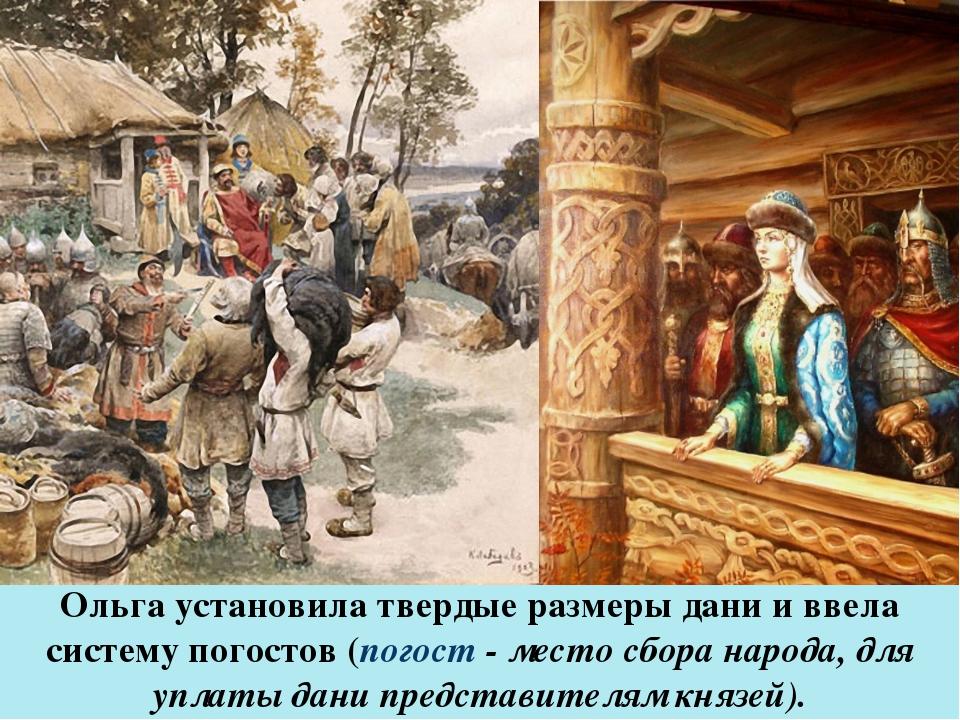 Ольга установила твердые размеры дани и ввела систему погостов (погост - мест...