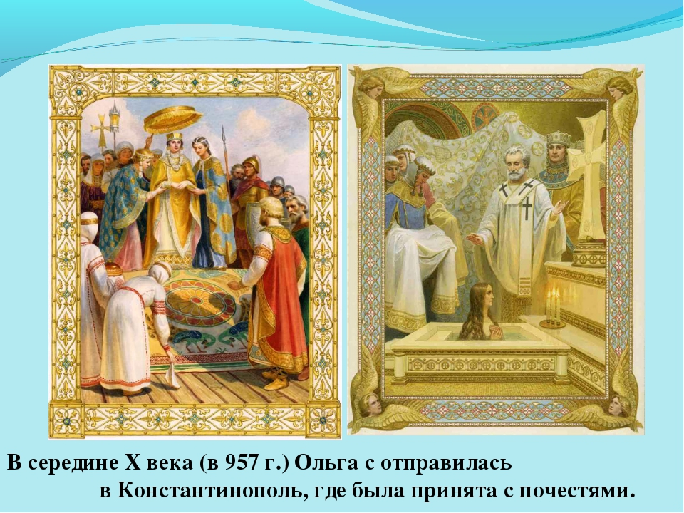 В середине X века (в 957 г.) Ольга с отправилась в Константинополь, где была...