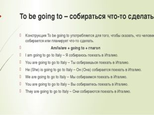To be going to – собираться что-то сделать Конструкция To be going to употреб