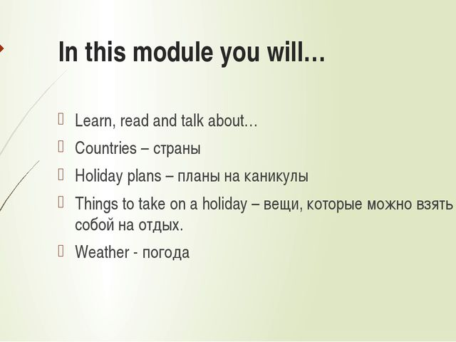 In this module you will… Learn, read and talk about… Countries – страны Holid...